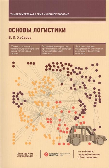 Хабаров В. Основы логистики Учебное пособие 2-е издание переработанное и дополненное