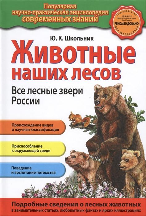 Школьник Ю. Животные наших лесов Все лесные звери России