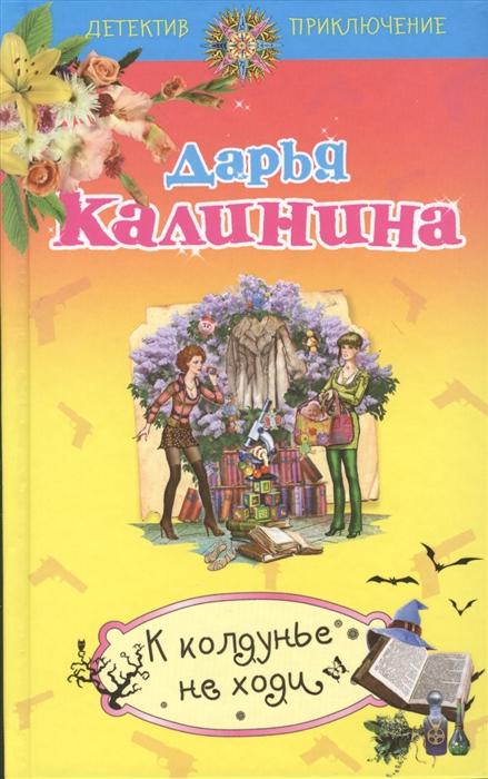 Калинина Д. К колдунье не ходи цена 2017