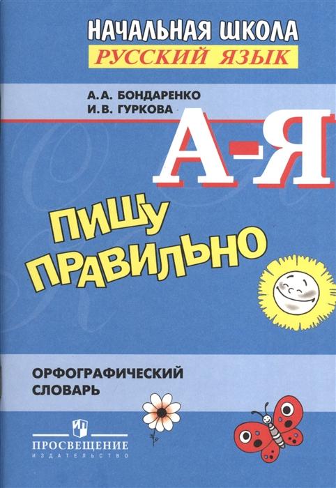 Пишу правильно Орфографический словарь Пособие для учащихся образовательных учреждений