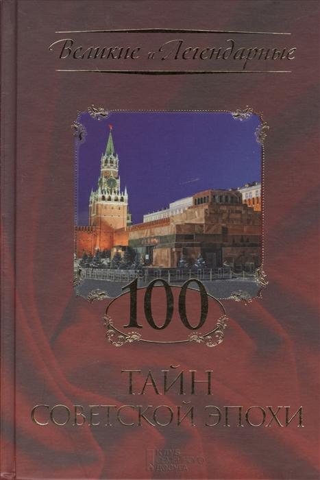 100 тайн советской эпохи