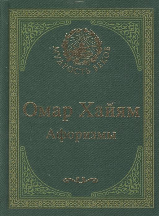 Омар Хайям Афоризмы омар хайям великая мудрость востока