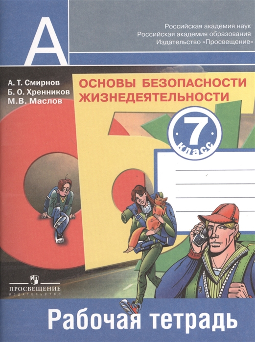 Смирнов А., Хренников Б., Маслов М. Основы безопасности жизнедеятельности 7 класс Рабочая тетрадь цена