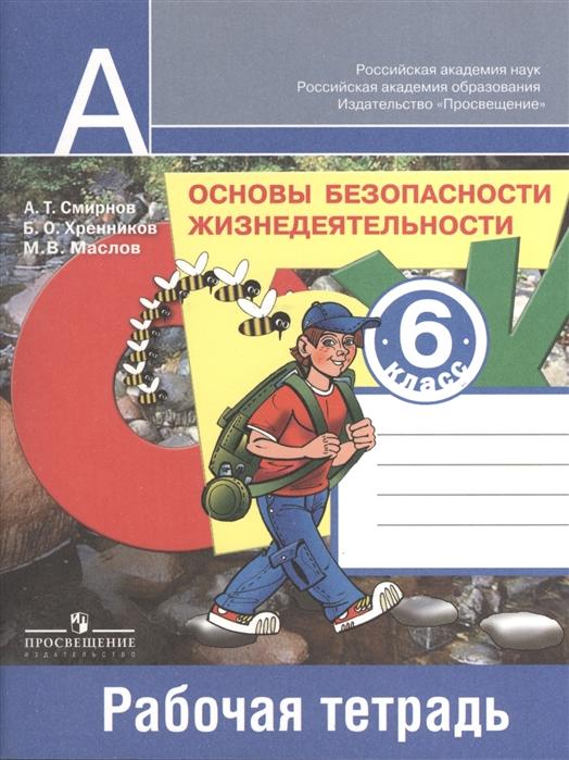 Смирнов А., Хренников Б., Маслов М. Основы безопасности жизнедеятельности 6 класс Рабочая тетрадь Пособие для учащихся общеобразовательных учреждений цены онлайн