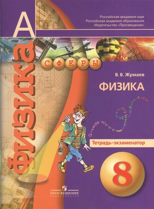 Жумаев В. Физика 8 класс Тетрадь-экзаменатор Пособие для учащихся общеобразовательных учреждений 2-е издание