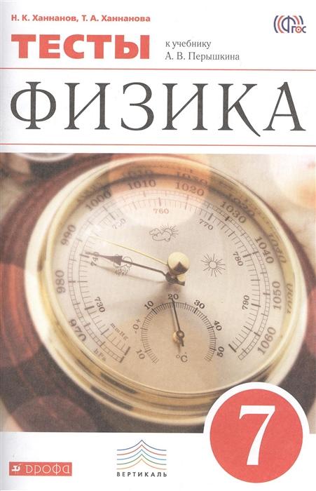 Ханнанов Н., Ханнанова Т. Физика 7 класс Тесты к учебнику А В Перышкина