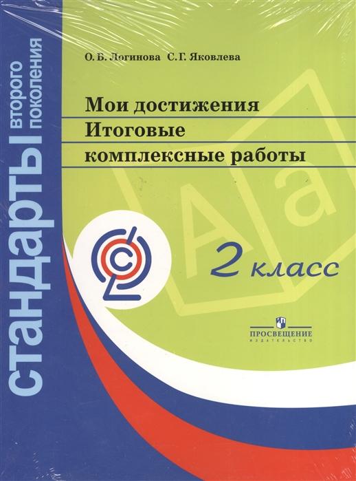 Логинова О., Яковлева С. Мои достижения Итоговые комплексные работы 2 класс