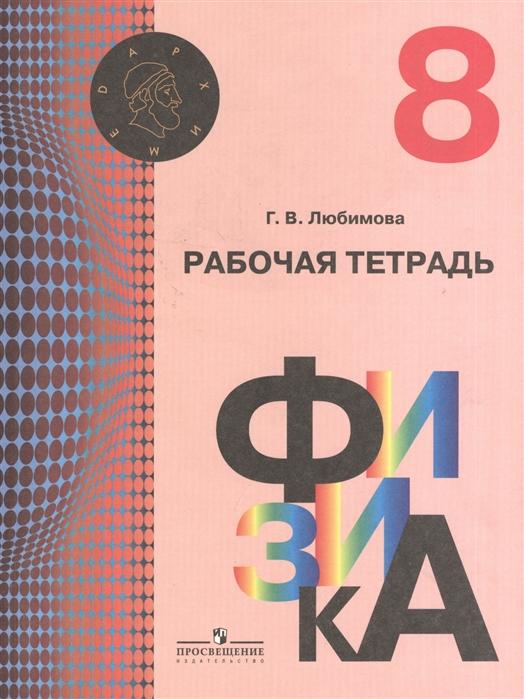 Фото Любимова Г. Физика Рабочая тетрадь 8 класс Пособие для учащихся общеобразовательных учреждений