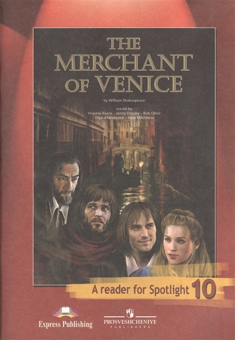 The Merchant of Venice Венецианский купец Книга для чтения 10 класс