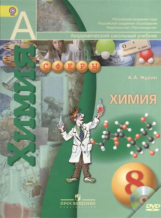 Журин А. Химия 8 класс Учебник для общеобразовательных учреждений с приложением на электронном носителе цены онлайн
