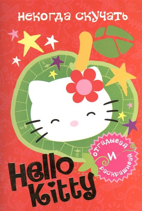 цена на Фетисова М. (сост.) Hello Kitty Некогда скучать