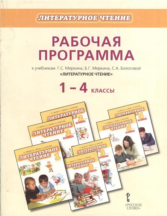 Литератерное чтение Рабочая программа к учебникам Г С Меркина Б Г Меркина С А Болотовой Литературное чтение 1-4 классы