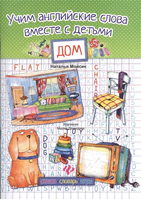 Мойсик Н. Учим английские слова вместе с детьми Дом