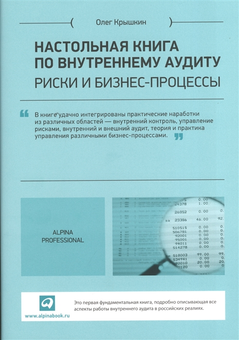 Крышкин О. Настольная книга по внутреннему аудиту Риски и бизнес-процессы