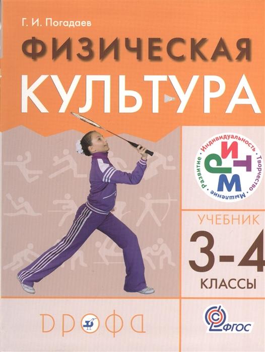 Погадаев Г. Физическая культура 3-4 классы Учебник для общеобразовательных учреждений тарнопольская р и физическая культура учебник для 2 класса общеобразоватедьных учреждений