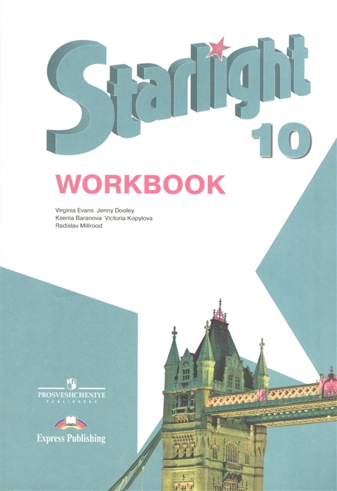Starlight Workbook Английский язык Рабочая тетрадь 10 класс Пособие для учащихся общеобразовательных учреждений и школ с углубленным изучением английского языка