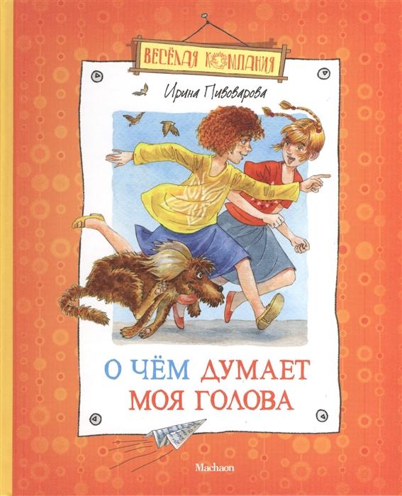 Купить О чем думает моя голова Рассказы и повести, Махаон, Проза для детей. Повести, рассказы