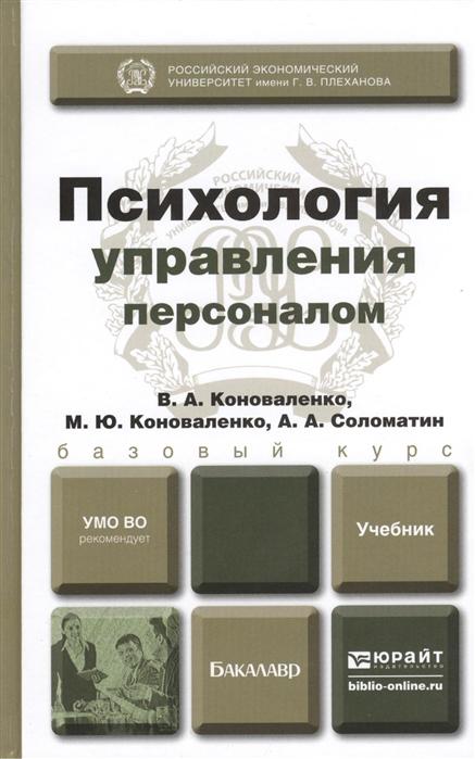 Коноваленко В., Коноваленко М., Соломатин А. Психология управления персоналом Учебник для бакалавров цена