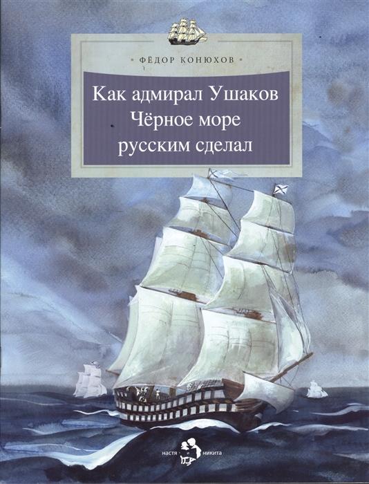 Конюхов Ф. Как адмирал Ушаков Черное море русским сделал леонтий раковский адмирал ушаков