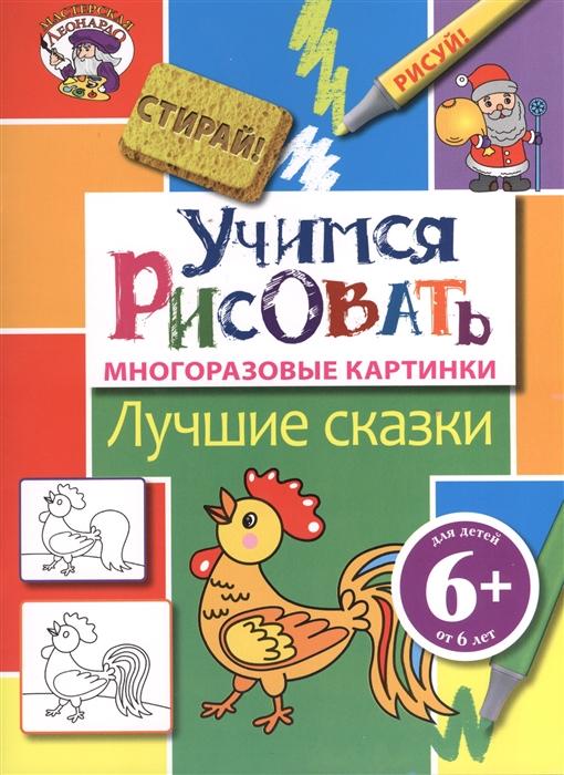 Талалаева Е. (ред.) Учимся рисовать Лучшие сказки Многоразовые картинки