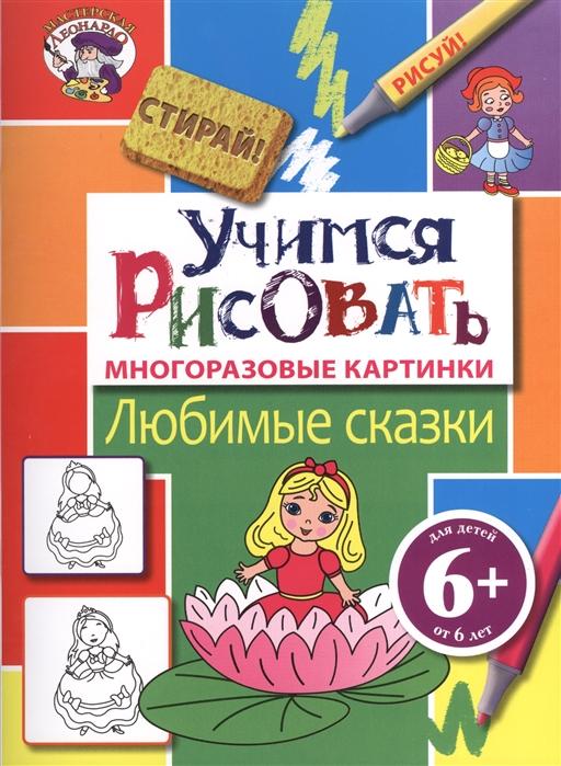 Талалаева Е. (ред.) Учимся рисовать Любимые сказки Многоразовые картинки