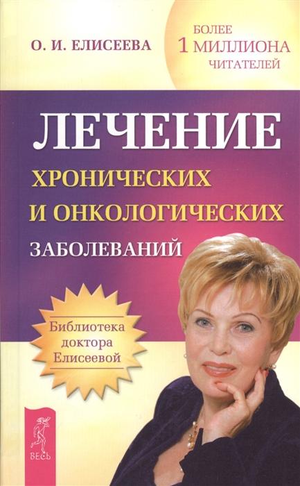 Елисеева О. Лечение хронических и онкологических заболеваний
