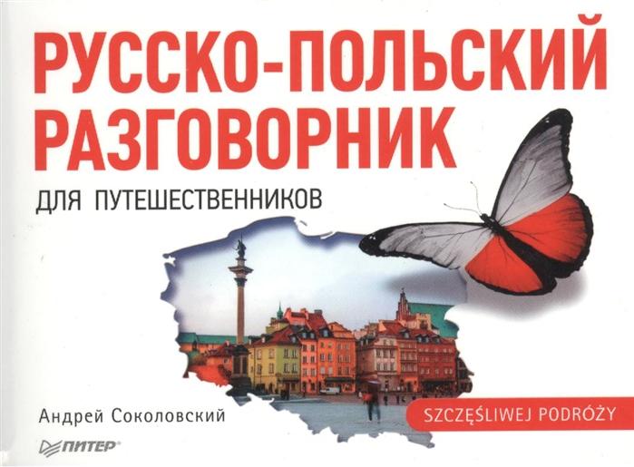 Соколовский А. Русско-польский разговорник для путешественников