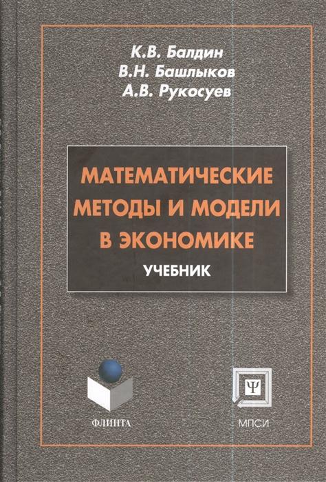 Математические методы и модели в экономике Учебник