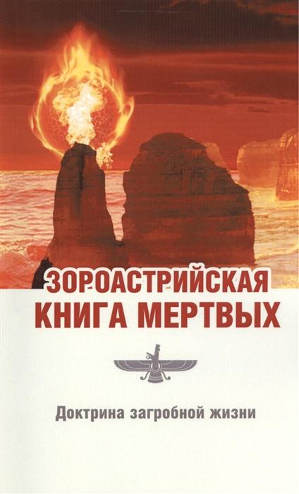 Паври Д. Зороастрийская книга мертвых Доктрина загробной жизни