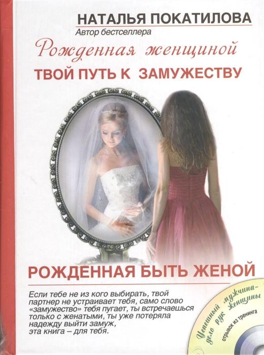Покатилова Н. Рожденная быть женой Твой путь к замужеству CD покатилова н рожденная быть женой технология замужества isbn 9785171025830