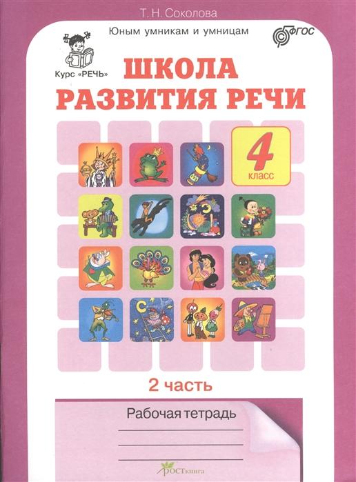 все цены на Соколова Т. Школа развития речи 4 класс Рабочая тетрадь 2 часть онлайн