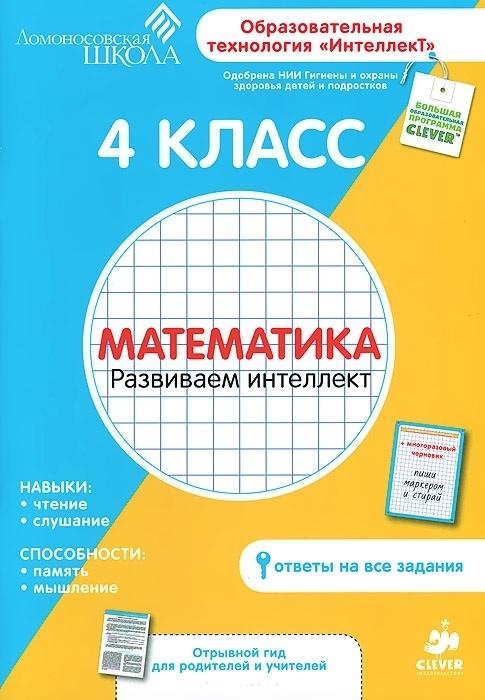 4 класс Математика Развиваем интеллект Рабочая тетрадь