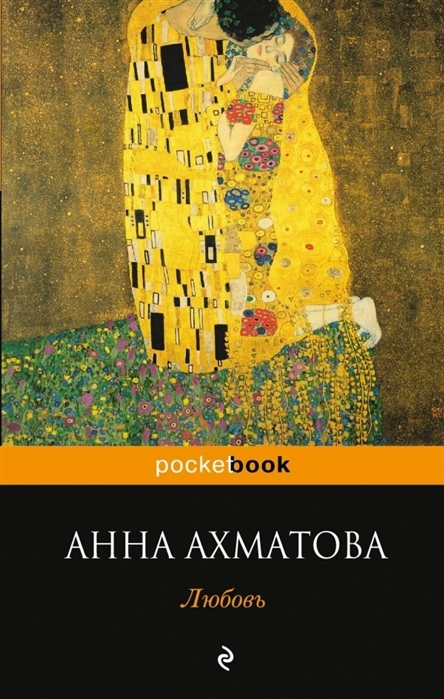 Ахматова А. Любовь ахматова а дикий мед