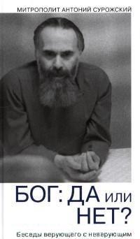Антоний митрополит Сурожский Бог да или нет Беседы верующего с неверующим