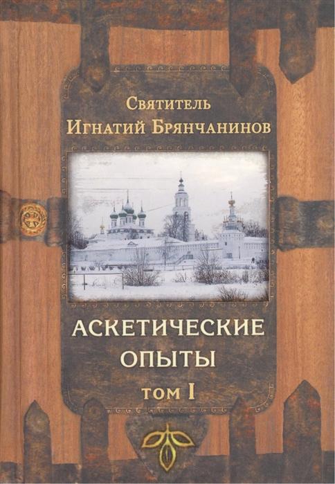 Святитель Игнатий (Брянчанинов) Аскетические опыты В 2-х томах комплект из 2-х книг великие империи комплект из 2 х книг