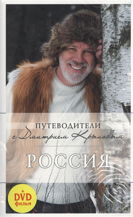 цена на Крылов Д., Кульков Д. Россия DVD
