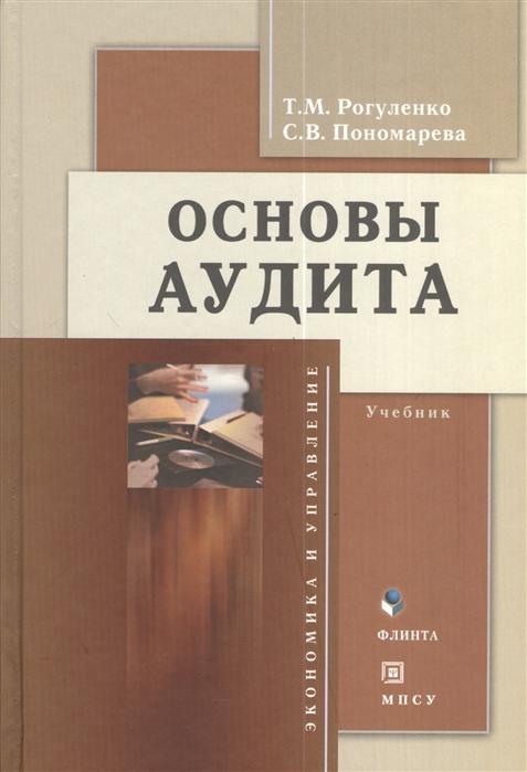 Основы аудита Учебник 4-е издание дополненное и переработанное