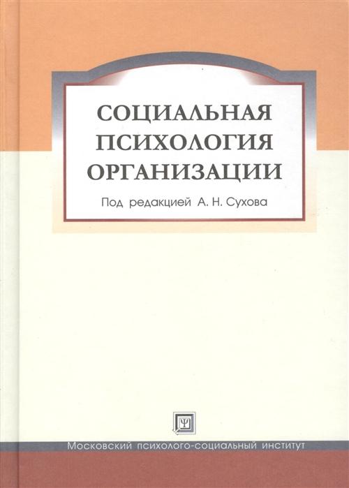 Сухов А. (ред.) Социальная психология организации Учебное пособие цены
