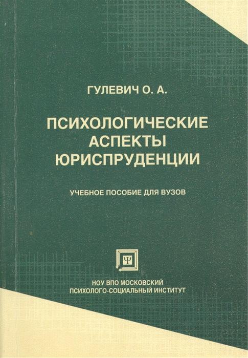 Гулевич О. Психологические аспекты юриспруденции Учебное пособие 2-е издание исправленное и дополненное цена
