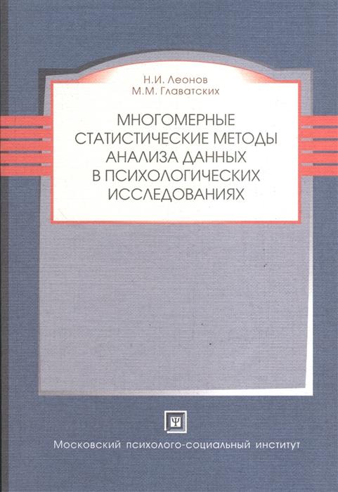 Леонов Н., Главатских М. Многомерные статистические методы анализа данных в психологических ииследованиях Учебное пособие