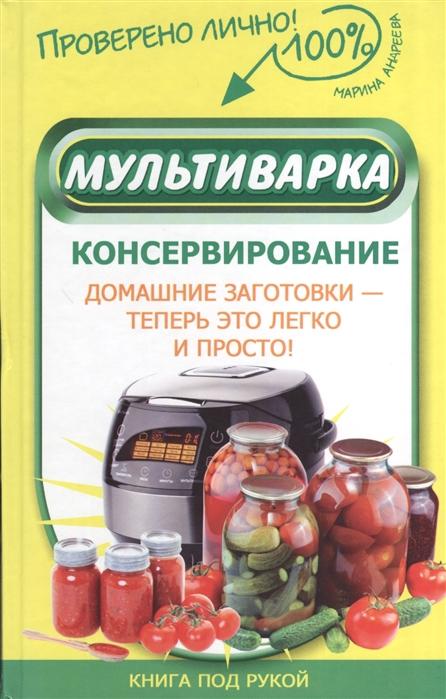 Андреева М. Мультиварка Консервирование