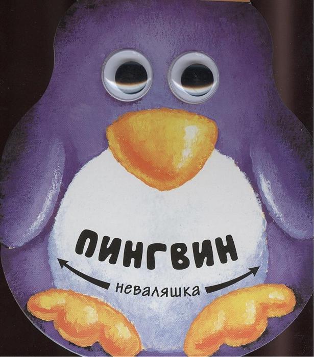 Магай Н., Вилюнова В. Пингвин Неваляшка вилюнова в а магай н времена года на ева зима