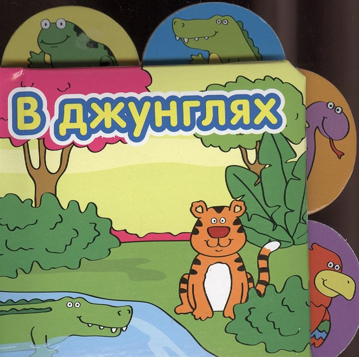 Купить В джунглях, Мозаика-Синтез, Книги - игрушки