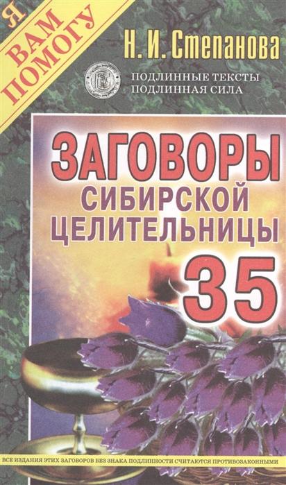 Степанова Н. Заговоры сибирской целительницы Выпуск 35 заговоры сибирской целительницы 40