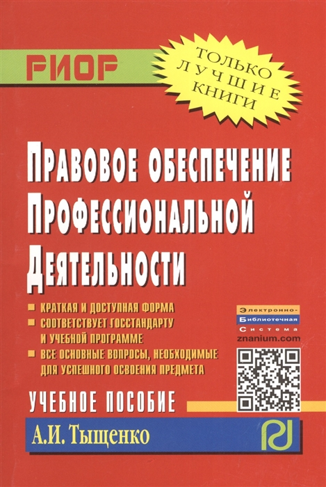 Тыщенко А. Правовое обеспечение профессиональной деятельности Учебное пособие