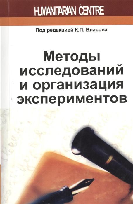 Власов К., Власов П., Киселева А., Осичев А. Методы исследований и организация экспериментов цена 2017