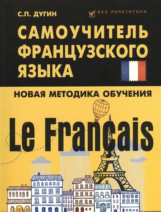 Дугин С. Le Francais Самоучитель французского языка