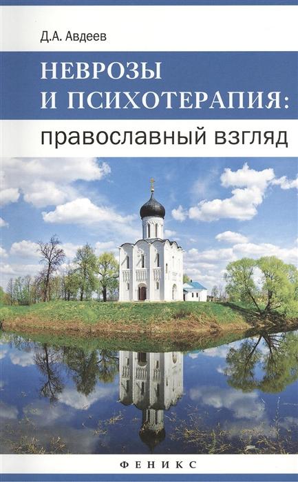 Авдеев Д. Неврозы и психотерапия Православный взгляд