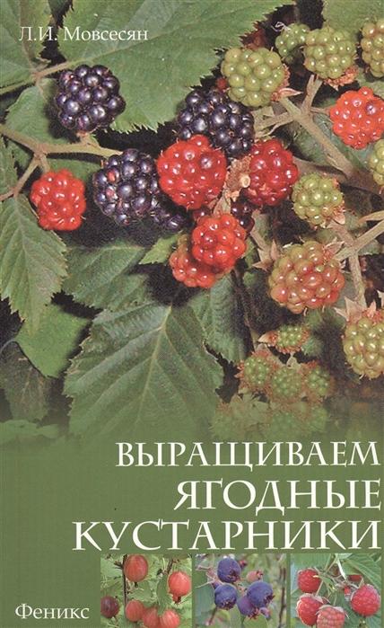 Мовсесян Л. Выращиваем ягодные кустарники