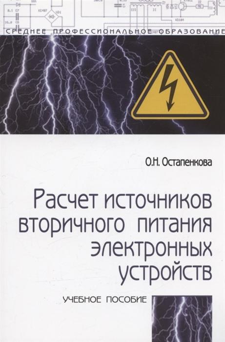 Остапенкова О. Расчет источников вторичного питания электронных устройств Учебное пособие 2-е издание недорого